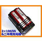 BRC18650 リチウムイオン電池+専用充電器 Ultrafire 3000mAh×2本 バッテリー Li-ion リチウム イオン 充電池 ウルトラファイアー ウルトラファイヤー