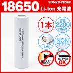 18650 Li-Ion リチウムイオン充電池 3.7V 2200mAh バッテリー プロテクト