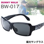 偏光サングラス 釣り バニーウォーク 偏光レンズ サングラス BW-017 偏光 BUNNY WALK