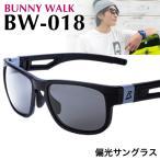 偏光サングラス 釣り バニーウォーク 偏光レンズ サングラス BW-018 偏光 BUNNY WALK
