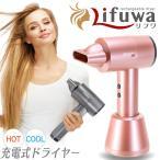 FUNKS Lifuwa 2019 最新 コードレス ドライヤー 充電式 温風 熱風 ワイヤレス ヘアセット 髪 乾かす 旅行 ポータブル 無線 冷風 おすすめ 静穏 リフワ