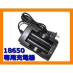 18650 ケーブル付 急速充電器 リチウムイオン 充電池 バッテリー チャージャー
