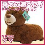 テディーベア クッション 乗って遊べる  ぬいぐるみ 乗れる動物  プレゼント アニマルチェア クマ くま 熊 テディベア