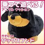 アニマル クッション ダックスフンド 乗って遊べる  ぬいぐるみ 乗れる動物  プレゼント アニマルチェア イヌ 犬 いぬ