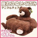 アニマル クッション 座れる ぬいぐるみ 座れる動物 プレゼント アニマルチェア クマ くま 熊 テディベア おもちゃ