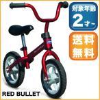 キックバイク バランスバイク キッコ レッドバレット chicco Red Bullet バランストレーニングバイク