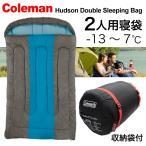ショッピング寝袋 コールマン coleman 2人用 寝袋 Hudson Double ダブルサイズ -13℃まで シュラフ