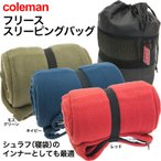 コールマン coleman 寝袋 シュラフ フリース スリーピングバッグ 10℃ フリース寝袋 毛布 ブランケット インナー 封筒型 レクタングラー型 FLEECE SLEEPING BAG
