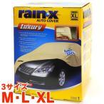 カーカバー ボディカバー 自動車カバー 車体カバー ボディーカバー RAIN-X AUTO COVER 3サイズ M L XL 商品 通販 コストコ costco