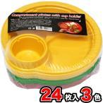 プレート 使い捨て 皿 カップホルダー付プレート 24枚 BBQ バーベキュー キャンプ 日本製 飲食 取り皿 紙コップ