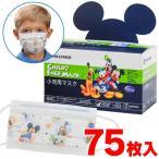 サージカルマスク 75枚入 HALYARD 小児用 幼児用 子供用 インフルエンザ 風邪 ウィルス対策 ディズニー disney