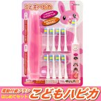 こどもハピカ 歯ブラシ 電動 本体 替ブラシ 8本セット ピンク ウサギ 女の子用