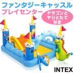 INTEX ファンタジーキャッスルプレイセンタープール コストコ costco ビニールプール 子供用 家庭用プール インテックス 水遊び 水浴び シャワー