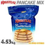 クラステーズ バターミルク パンケーキミックス KRUSTEAZ Butter milk Pancake Mix ホットケーキミックス クラスティーズ 大容量 4.53kg