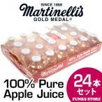 Martinelli's マルティネリ アップルジュース 296ml×24本