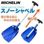 スノースコップ スノーシャベル 超軽量 軽量 アルミ製 ミシュラン MICHELIN スコップ シャベル ショベル 伸縮 雪かき