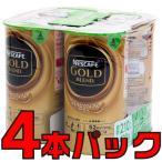 ネスカフェ ゴールドブレンド レギュラーソリュブルコーヒー 110g x 4本 (合計440g) 詰め替え ネスカフェ ネスレ エコ&システムパック