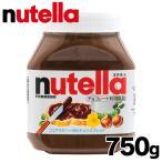 ヌテラ 750g ヘーゼルナッツ&チョコレートスプレッド FERRERO NUTELLA チョコレートバター ココアバター チョコレートクリーム