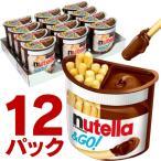 ヌテラアンドゴー nutella and go ヌテラ アンド ゴー 52g × 12パック チョコレートスプレッド チョコスプレッド  生チョコ クラッカー スナック 菓子 おやつ