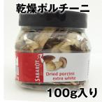 乾燥ポルチーニ茸 100g ドライ スライス エクストラホワイト ヤマドリ茸 サバロット