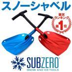 雪かき 車載用 スコップ サブゼロ SUBZERO 折りたたみ スコップ 伸縮 レッド ブルー 赤 青 ショベル シャベル Hopkins ホプキンス