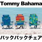 折りたたみ 椅子 軽量 コンパクト 携帯 アウトドア トミーバハマ バックパックチェア