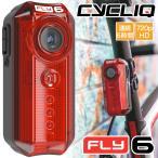 ショッピングドライブレコーダー CYCLIQ FLY6 バイク・自転車用ドライブレコーダー・ドラレコ テールライト内蔵型 事故 証拠 防犯 撮影