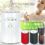 Aromamobi アロマモビ アロマディフューザー 充電式 水を使わない アロマ ディフューザー ネブライザー式 水なし ダイレクトオイル