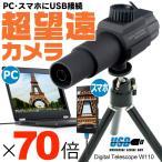 スマホ 望遠レンズ 70倍 超望遠 デジタルテレスコープ W110 USB接続 三脚付き スマートフォン スマホレンズ PC パソコン アンドロイド Android