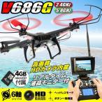 ドローン V686G 空撮 カメラ付き リアルタイム FPV 生中継 JJRC WLToys ラジコン ヘリコプター