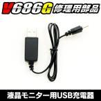 V686G用 液晶モニター用USB充電器 JJRC Wltoy