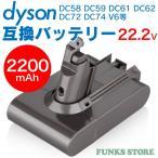 ダイソン用 互換バッテリー 大容量 2200mAh 22.2V 21.6V 充電池 充電器 掃除機 Dyson用 DC58 DC59 DC61 DC62 DC72 DC74 V6シリーズ等対応