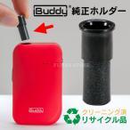 iBuddy i1 専用 ホルダーキャップ リサイクル品 クリーニング済 電子タバコ アイバディ アイバディー アイワン 正規品