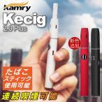 Kamry カムリ 電子タバコ Kecig 2.0 Plus iQOS互換機 ヒートスティック たばこスティック 使用可能 kamry-kecig ケーシグ 互換 互換機