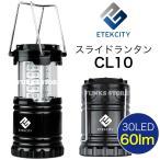 スライドランタン LEDランタン 伸縮式 開閉式 30LED 60lm  Etekcity イーテックシティ IP54 防水