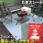 大判 2mx2m 高防火性能 焚き火 BBQ用 防火シート