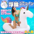 ユニコーン 浮き輪 浮輪 うきわ フロート 海外で話題 275cm 270cm ラウンジフロート ペガサス 白馬 大型 特大 大きい かわいい Unicorn Float