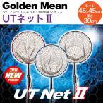 ランディングネット ゴールデンミーン UTネット2 UTネットII UTネットII 160cm 伸縮式 たも網 玉網 タモ 魚網