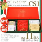 ガトーフェスタハラダ ラスク グーテ・デ・ロワ GFH クリスマス・セレクション CS1 5種 11個 ホワイトチョコレート