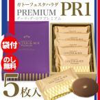 予約11月上旬より順次発送 ガトーフェスタハラダ ラスク チョコレート グーテ・デ・ロワ プレミアム PR1 ミルクチョコ 5枚 化粧小箱