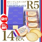 ガトーフェスタハラダ ラスク グーテ・デ・ロワ R5 14枚 化粧小箱 ホワイトデー お返し お菓子 ギフト