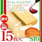 お中元 ガトーフェスタハラダ ラスク グーテ・デ・ロワ ソムリエ イタリアン SI0 15枚 簡易箱 ホワイトデー お返し お菓子 ギフト ギフト スイーツ お礼 お返し