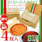ガトーフェスタハラダ グーテデロワ グーテ・デ・ロワ ソムリエ イタリアン SI9 4枚 テイスティングボックス 小箱詰め合わせ ホワイトデー お菓子 ギフト