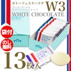 あすつく ガトーフェスタハラダ ラスク グーテ・デ・ロワ ホワイトチョコレート W3 13枚 化粧中箱 母の日 ギフト スイーツ お礼 お返し