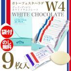 ガトーフェスタハラダ ラスク グーテ・デ・ロワ ホワイトチョコレート W4 9枚 化粧小箱 ホワイトデー お返し お菓子 ギフト