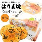 はりま焼 播磨屋 日本一おかき処 播磨屋本店 はりま焼 大缶(2枚×42袋入)