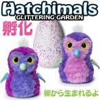 うまれてウーモ うまれて! ウーモ キララメガーデン 海外版 HATCHIMALS ウーモ ピンク パープル ペンコ属 Pink Purple PENGULAS Glittering Garden 並行輸入品