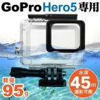 gopro hero5 ハウジング ケース 防水ケース 水深45m 水中撮影 防水プロテクター 水中カメラ 高透明度 小型 軽量 高性能 ゴープロ アクセサリー 防水ケース