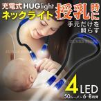 HUGlight 充電式 授乳 ライト LED 授乳用 首掛け式 ネックライト 角度調整可能 調光機能 生活防水 夜間 ハグライト フレキシブルledライト 曲がるライト