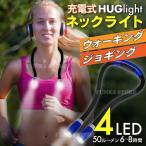Yahoo!ファンクスストアHUGlight 充電式 ウォーキング ライト 夜間 首掛け式 ネックライト LED 角度調整可能 生活防水 調光機能 ハグライト フレキシブルledライト 曲がるライト